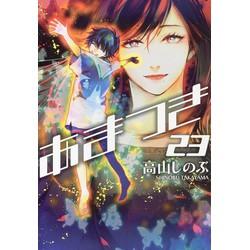あまつき (1-23巻 最新刊) 全巻セット