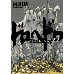 【全巻収納ダンボール本棚付】ドロヘドロ (1-22巻 最新刊) 全巻セット