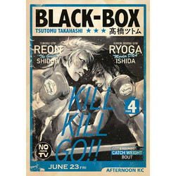 BLACK‐BOX (1-4巻 最新刊) 全巻セット
