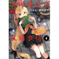 現代魔女の就職事情 (1-4巻 最新刊) 全巻セット