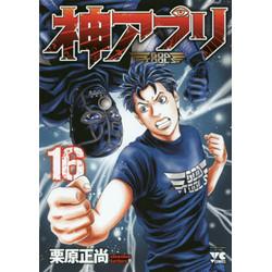 神アプリ (1-16巻 最新刊) 全巻セット