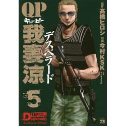 QP 我妻涼 ~Desperado~ (1-5巻 最新刊) 全巻セット