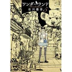 ワンダーランド (1-5巻 最新刊) 全巻セット
