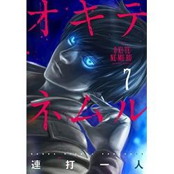 【中古】オキテネムル (1-7巻) 全巻セット【状態:可】