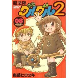 魔法陣グルグル2 (1-8巻 最新刊) 全巻セット