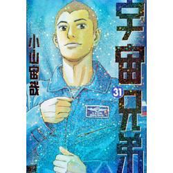 【全巻収納ダンボール本棚付】宇宙兄弟 (1-31巻 最新刊) 全巻セット