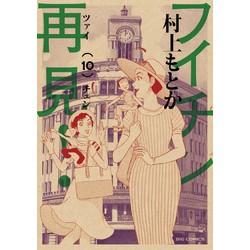 フイチン再見! (1-10巻 全巻) 全巻セット