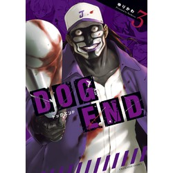 【中古】DOG END (1-3巻) 全巻セット【状態:良い】