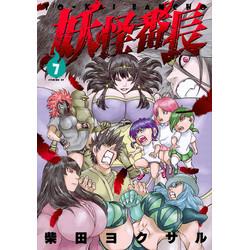 妖怪番長 (1-7巻 全巻) 全巻セット