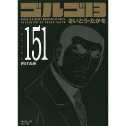 【中古】ゴルゴ13 [文庫版] (1-151巻) 全巻セット【状態:良い】