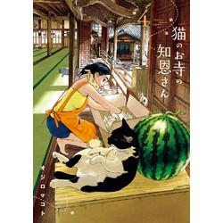 猫のお寺の知恩さん (1-4巻 最新刊) 全巻セット