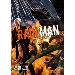 レインマン (1-5巻 最新刊) 全巻セット