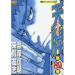 【全巻収納ダンボール本棚付】天牌 (1-89巻 最新刊) 全巻セット