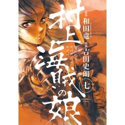 村上海賊の娘 (1-7巻 最新刊) 全巻セット