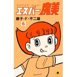 エスパー魔美 (1-6巻 最新刊) 全巻セット
