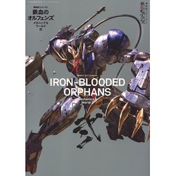 機動戦士ガンダム鉄血のオルフェンズ メカニック&ワールド vol.2