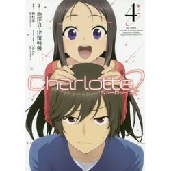 Charlotte(4)
