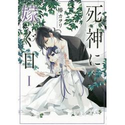 死神に嫁ぐ日(1)