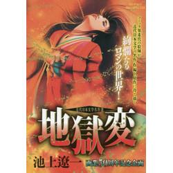 近代日本文学名作選 地獄変