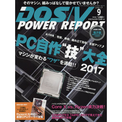DOS/V POWER REPORT 17年09月号