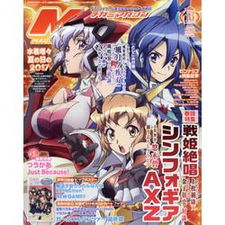 Megami MAGAZINE 17年10月号