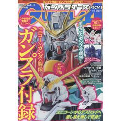ガンダムエース増刊 17年9月号 ガンプラエースSPECIAL