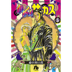 からくりサーカス(5)