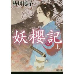 妖櫻記(上)