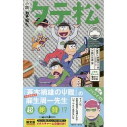 小説おそ松さん タテ松 ピンズチャーム6種付き限定版(仮)