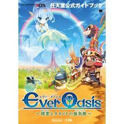 Ever Oasis~精霊とタネビトの蜃気楼~ 任天堂公式ガイドブック