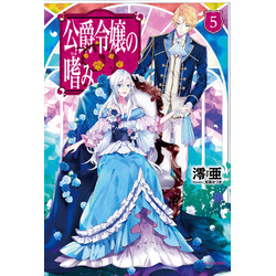 公爵令嬢の嗜み(5)