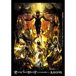 オーバーロード(12) 聖王国の聖騎士