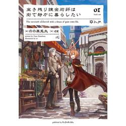 生き残り錬金術師は街で静かに暮らしたい(1)
