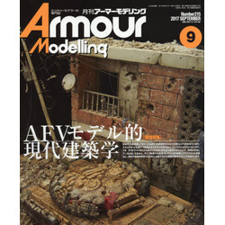 月刊アーマーモデリング 17年09月号