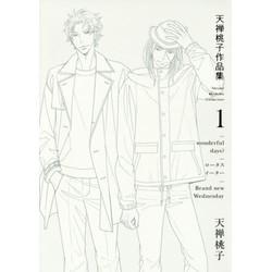 天禅桃子作品集(1)