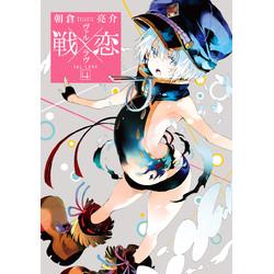 戦×恋 -ヴァルラヴ-(4)