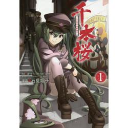 千本桜 -大正百年帝都桜京-(1)