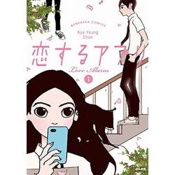 恋するアプリ LoveAlarm(1)