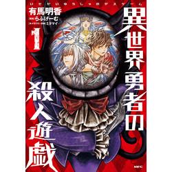 異世界勇者の殺人遊戯(1)
