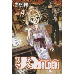 UQ HOLDER!(14)