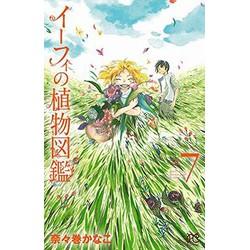 イーフィの植物図鑑(7)