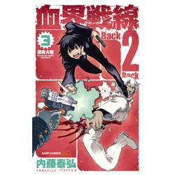 血界戦線 Back 2Back(3)