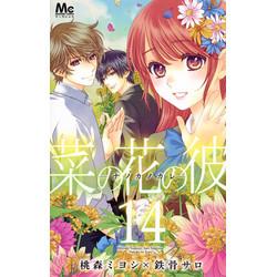 菜の花の彼 -ナノカノカレ-(14)