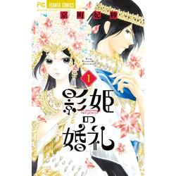 影姫の婚礼(1)