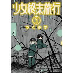 少女終末旅行(5)