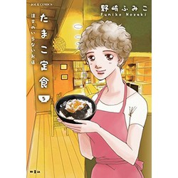 たまこ定食 注文のいらないお店(5)