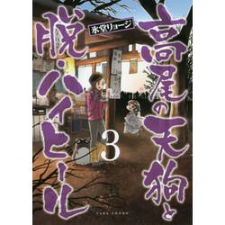 高尾の天狗と脱・ハイヒール(3)