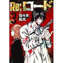 Re:ロード(3)