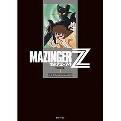 マジンガーZ 1972-74[初出完全版](1)