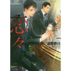恋々疵と蜜(2)(仮)